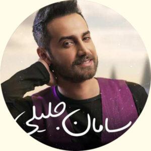 دانلود آهنگ های سامان جلیلی ~ Saman Jalili