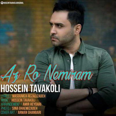 دانلود آهنگ حسین توکلی از رو نمیرم Hossein Tavakoli Az Ro Nemiram