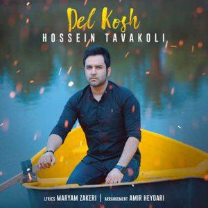 دانلود آهنگ حسین توکلی دل خوش Hossein Tavakoli Del Kosh