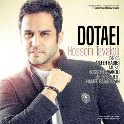 دانلود آهنگ حسین توکلی دوتایی Hossein Tavakoli Dotaei