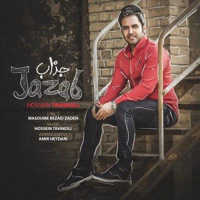 دانلود آهنگ حسین توکلی جذاب Hossein Tavakoli Jazzab