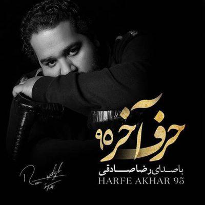 دانلود آهنگ رضا صادقی حرف آخر Reza Sadeghi Harfe Akhar 95