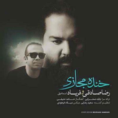 دانلود آهنگ رضا صادقی خنده مجازی Reza Sadeghi Khandeye Majazi