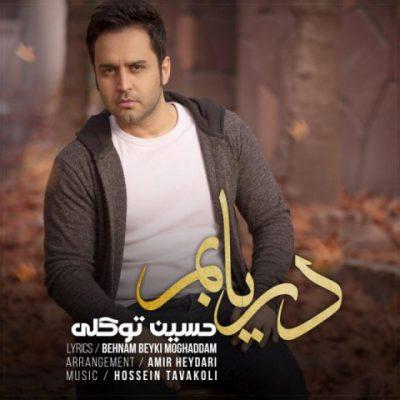 دانلود آهنگ حسین توکلی دریابم Hossein Tavakoli Daryabam