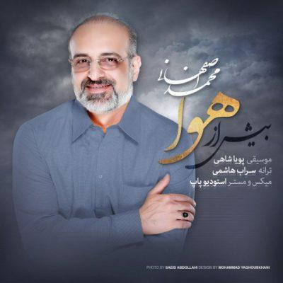 دانلود آهنگ محمد اصفهانی بیش از هوا Mohammad Esfahani Bish Az Havaa