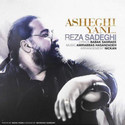 دانلود آهنگ رضا صادقی عاشقی یعنی Reza Sadeghi Asheghi Yani
