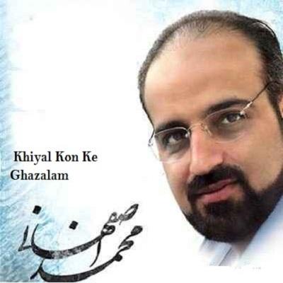 دانلود آهنگ محمد اصفهانی خیال کن که غزالم Mohammad Esfahani Khiyal Kon Ke Ghazalam