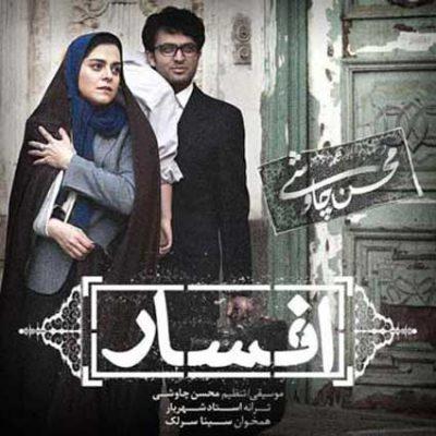 دانلود آهنگ محسن چاوشی و سینا سرلک افسار Mohsen Chavoshi & Sina Sarlak Afsar