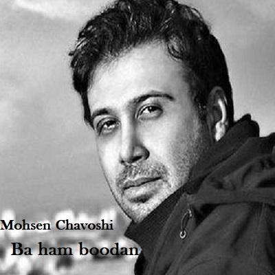 دانلود آهنگ محسن چاوشی با هم بودن Mohsen Chavoshi Ba ham boodan