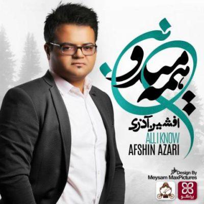 دانلود آهنگ افشین آذری همه میدونن Afshin Azari Hame Midoonan