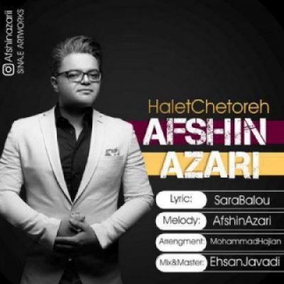 دانلود آهنگ افشین آذری حالت چطوره Afshin Azari Halet Chetoreh