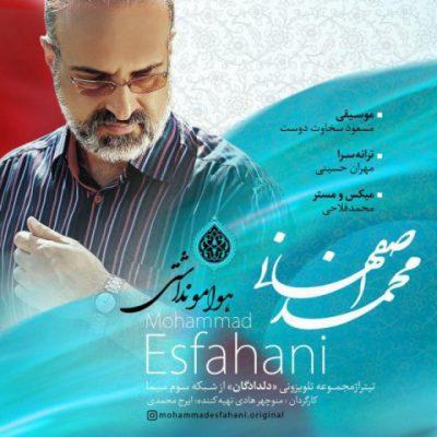 دانلود آهنگ محمد اصفهانی هوامو نداشتی Mohammad Esfahani Havamo Nadashti