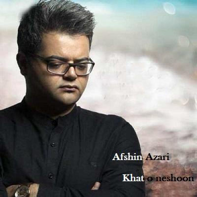 دانلود آهنگ افشین آذری خط و نشون Afshin Azari Khat o neshoon