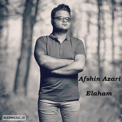 دانلود آهنگ افشین آذری الاهم Afshin Azari Elaham