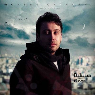 دانلود آهنگ محسن چاوشی بهرام گور Mohsen Chavoshi Bahram Goor