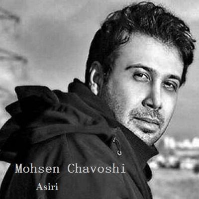 دانلود آهنگ محسن چاوشی اسیری Mohsen Chavoshi Asiri