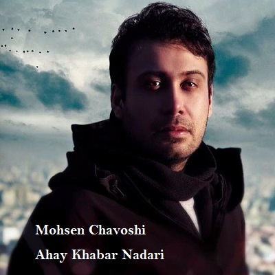 دانلود آهنگ محسن چاوشی آهای خبر نداری Mohsen Chavoshi Ahay Khabar Nadari