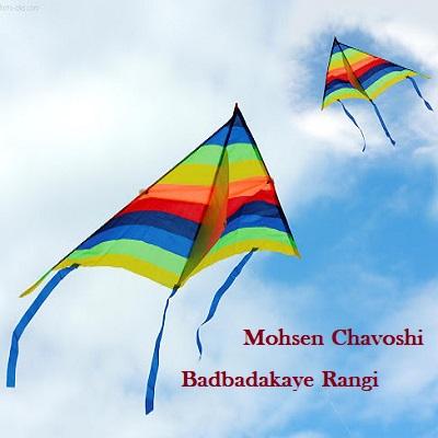 دانلود آهنگ محسن چاوشی بادبادک های رنگی Mohsen Chavoshi Badbadakaye Rangi