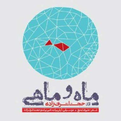 دانلود آهنگ حجت اشرف زاده ماه و ماهی Hojat Ashrafzadeh Mah o Mahi