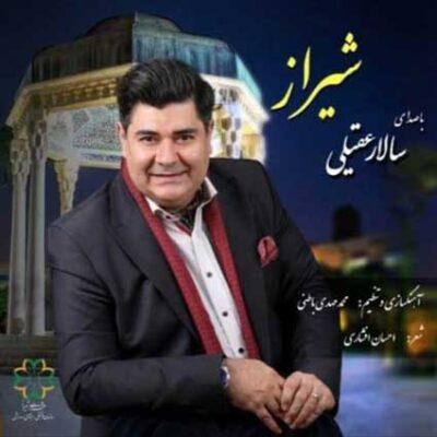 دانلود آهنگ سالار عقیلی شیراز Salar Aghili Shiraz