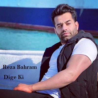 دانلود آهنگ رضا بهرام دیگه کی Reza Bahram Dige Ki