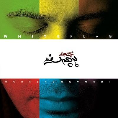 دانلود آهنگ محسن چاوشی پرچم سفید Mohsen Chavoshi White Flag
