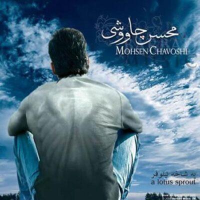 دانلود آهنگ محسن چاوشی قلعه ی خوشبختی Mohsen Chavoshi Ghaleye Khoshbakhti