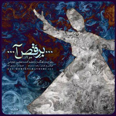 دانلود آهنگ محسن چاوشی برقص آ Mohsen Chavoshi Beraghsa