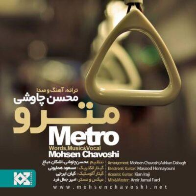 دانلود آهنگ محسن چاوشی مترو Mohsen Chavoshi Metro