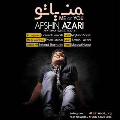 دانلود آهنگ افشین آذری من یا تو Afshin Azari Man Ya To