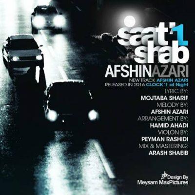 دانلود آهنگ افشین آذری ساعت 1 شب Afshin Azari Saat 1 Shab