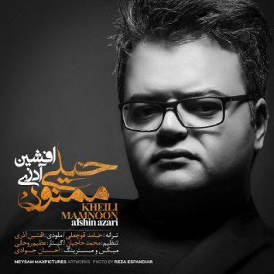 دانلود آهنگ افشین آذری خیلی ممنون Afshin Azari Kheili Mamnoon