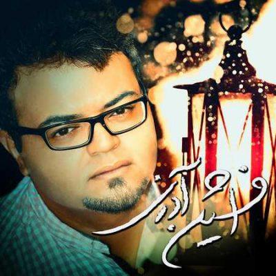 دانلود آهنگ افشین آذری مدیون Afshin Azari Madyon