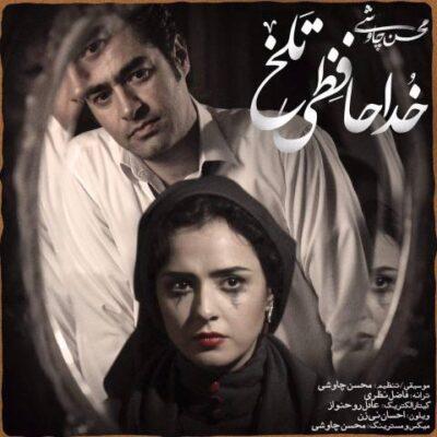 دانلود آهنگ محسن چاوشی خداحافظی تلخ Mohsen Chavoshi Khodahafezi Talkh