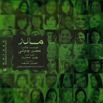 دانلود آهنگ محسن چاوشی مادر Mohsen Chavoshi Madar