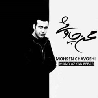 دانلود آهنگ محسن چاوشی منو از یاد ببر Mohsen Chavoshi Mano Az Yad Bebar