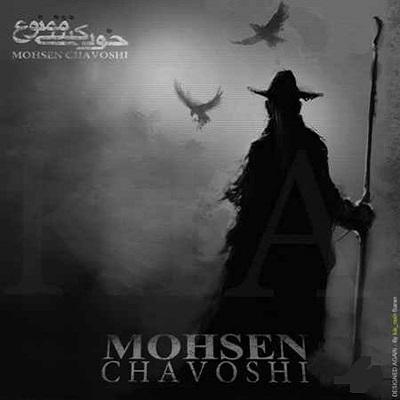 دانلود آهنگ محسن چاوشی خودکشی ممنوع Mohsen Chavoshi Khodkoshi Mamnoo