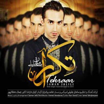 دانلود آهنگ سامان جلیلی تکرار Saman Jalili Tekrar
