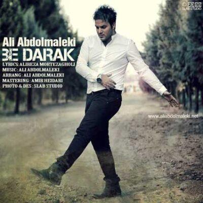 دانلود آهنگ علی عبدالمالکی به درک Ali Abdolmaleki Be Darak