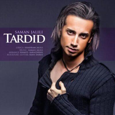 دانلود آهنگ سامان جلیلی تردید Saman Jalili Tardid