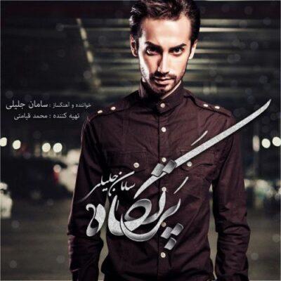 دانلود آهنگ سامان جلیلی تشویش Saman Jalili Tashvish