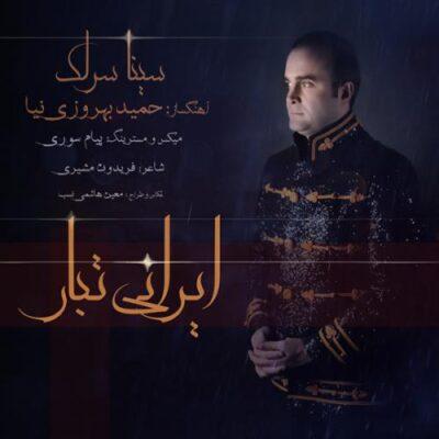 دانلود آهنگ سینا سرلک ایرانی تبار Sina Sarlak Irani Tabaar