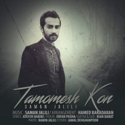 دانلود آهنگ سامان جلیلی تمومش کن Saman Jalili Tamoomesh Kon