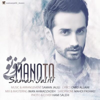 دانلود آهنگ سامان جلیلی من و تو Saman Jalili Manoto