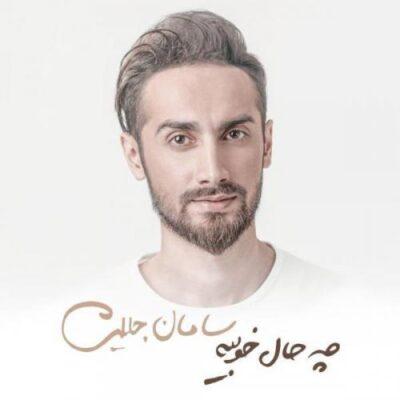 دانلود آهنگ سامان جلیلی تیک تاک Saman Jalili Tik Taak