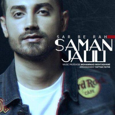 دانلود آهنگ سامان جلیلی سر به راه Saman Jalili Sar Be Rah