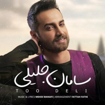 دانلود آهنگ سامان جلیلی تو دلی Saman Jalili Too Deli