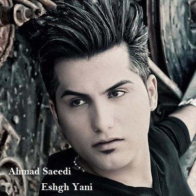 دانلود آهنگ احمد سعیدی عشق یعنی Ahmad Saeedi Eshgh Yani