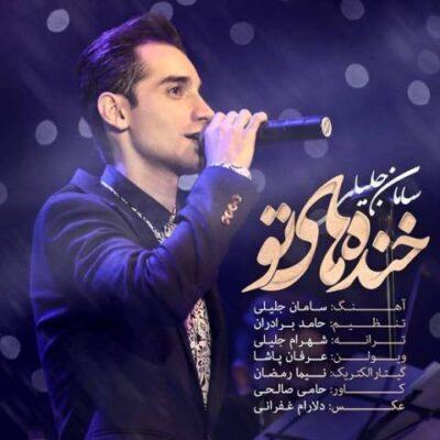 دانلود آهنگ سامان جلیلی خنده های تو Saman Jalili Khandehaye To