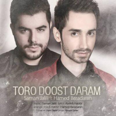 دانلود آهنگ سامان جلیلی و حامد برادران تورو دوست دارم Saman Jalili Toro Doost